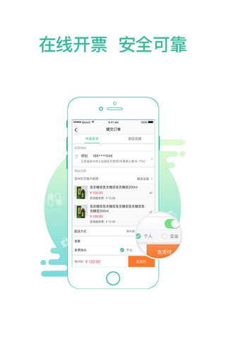掌上药店 - 查药品找药店 screenshot 2