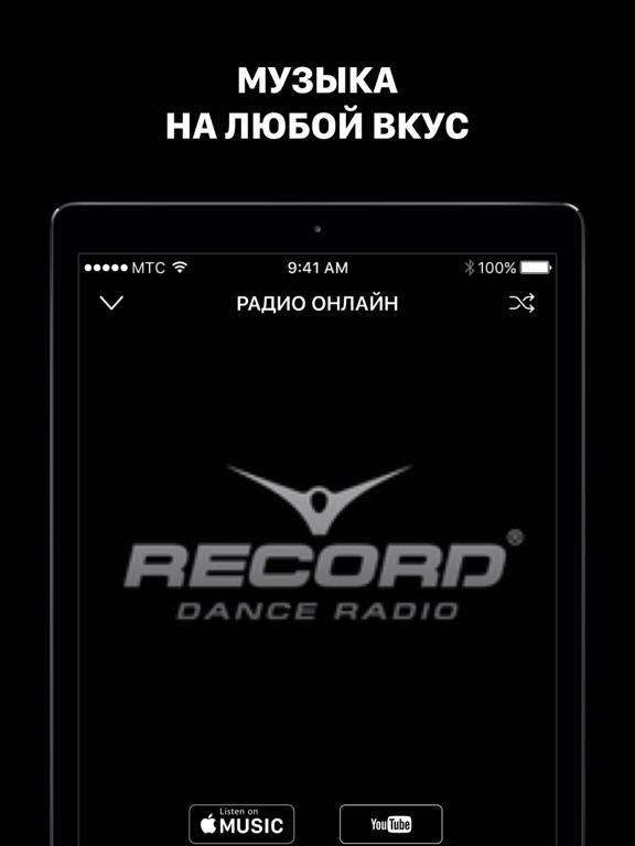 RADIO PLAYER MELOMAN Скриншоты9