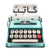 Katib كاتب - Abdullah Arif