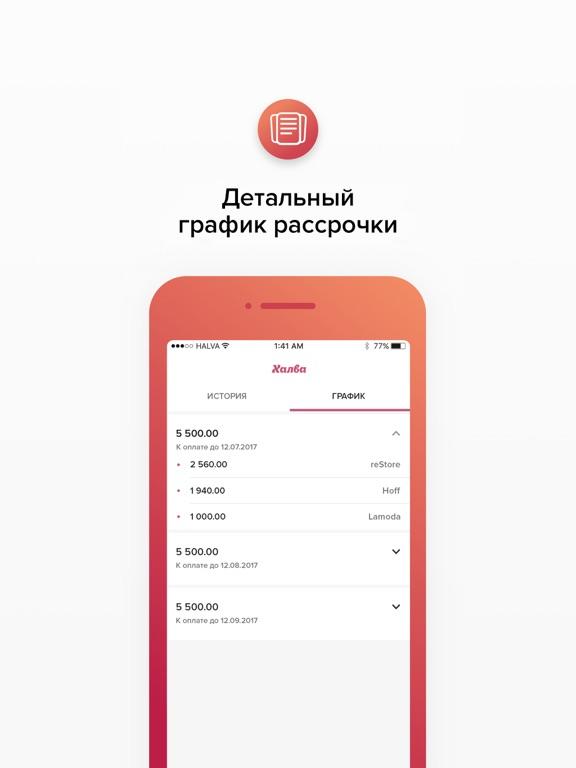 Халва карта рассрочки магазины партнеры кострома