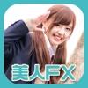 美人FX収支管理
