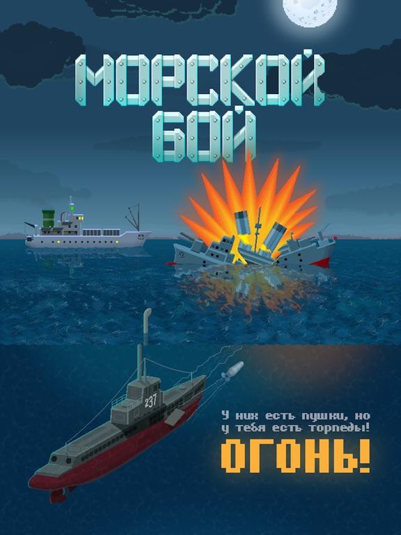 Морской Бой : You Sunk на iPad