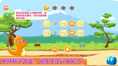 宝宝数学学习游戏-恐龙养成
