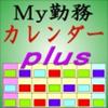 My勤務カレンダーplus