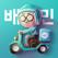 배달의민족 - Woowa Bros Co.,Ltd.