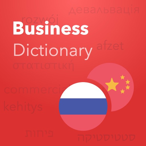 Verbis中文 - 俄语商务词典