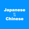 Japanese to Chinese Translation - Chinese to Japan