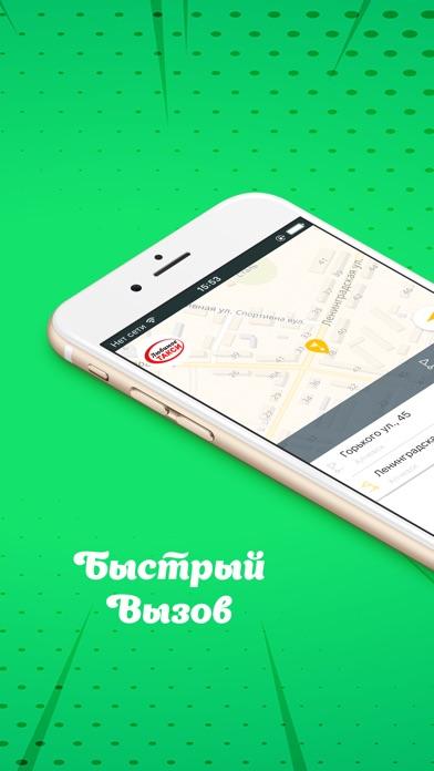 Любимое такси Алчевск screenshot 1