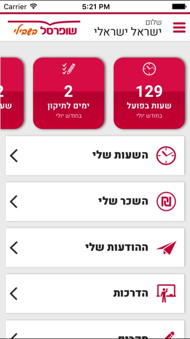 שופרסל שותפים Screenshot 1