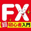FX初心者のための説明書~簡単図解イラスト付き~