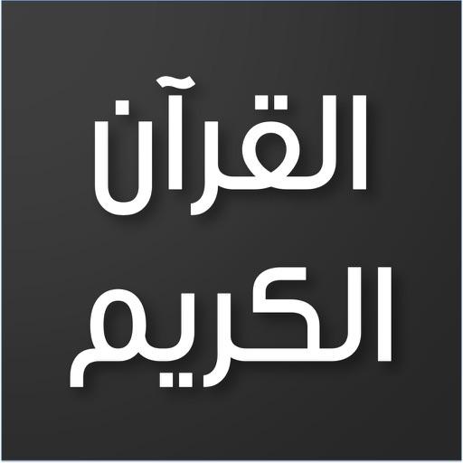القرآن الكريم - Holy Quran