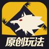 天黑狼人夜-策略类语音交友杀人游戏