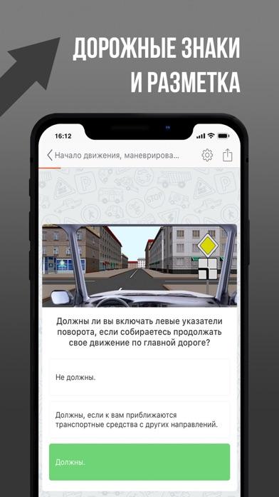 Билеты ПДД РФ 2018 - Экзамен Скриншоты3