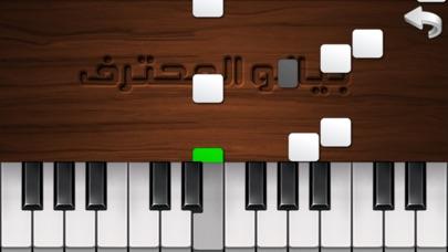 بيانو المحترفلقطة شاشة1