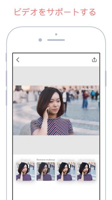 MAKEAPP: AIベースのメイクエディターのスクリーンショット5