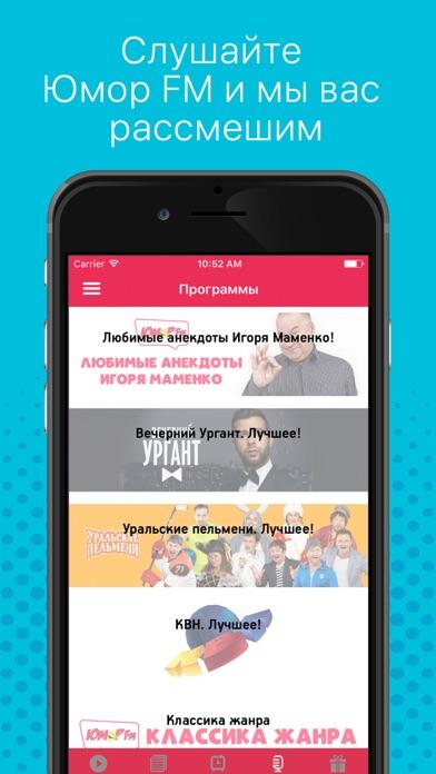 Юмор FM Скриншоты4