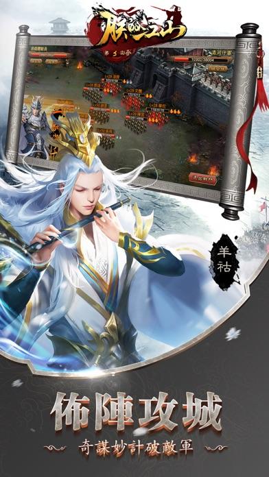 Скриншот 朕的江山
