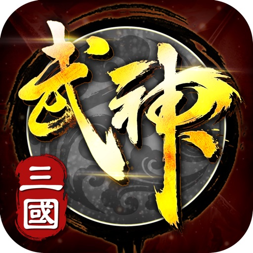 热血三国武神传-2017最新进化策略卡牌手游