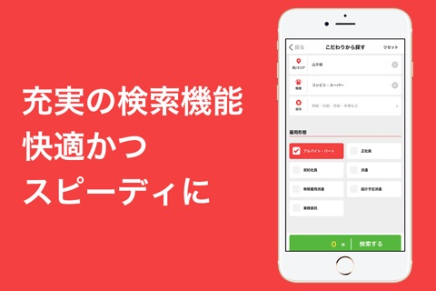 バイトル - バイトの求人情報・アルバイト探しアプリ screenshot 3