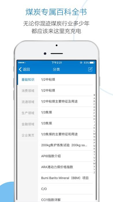 煤炭江湖 - 链接 分享 互助屏幕截图4