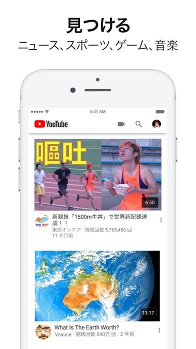 YouTube - 見て聴く Screenshot