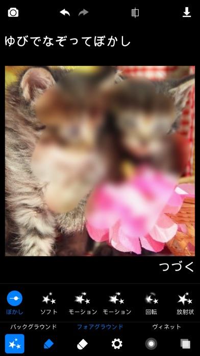 ぼかし++
