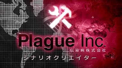 Plague Inc 伝染病株式会社:シナ...
