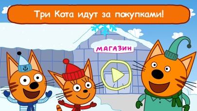 Три Кота: Магазин Игра от СТС Скриншоты4