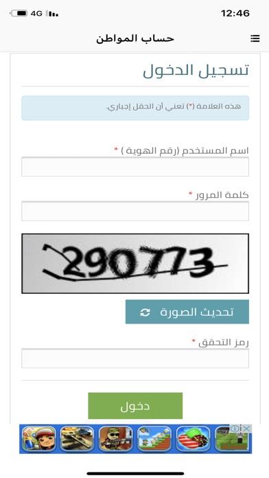 مواعيد حساب المواطن screenshot 3