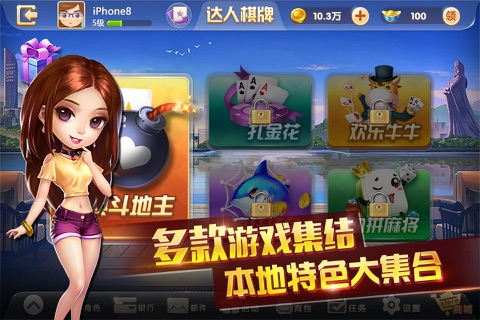 达人棋牌 screenshot 3