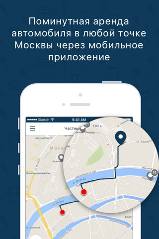 BelkaCar: Moscow carsharing screenshot 1