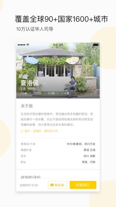 download 皇包车-境外中文接送机包车游 apps 1