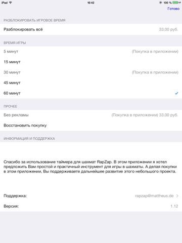 Шахматные часы RapZap Скриншоты5