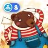 大熊的储藏室-铁皮人儿童教育启蒙故事