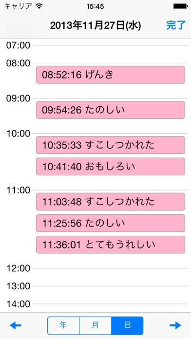 こころく 〜心の録音〜 screenshot1