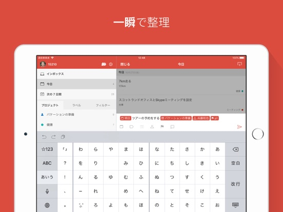 Todoist: ストレスフリーのタスク管理 Screenshot