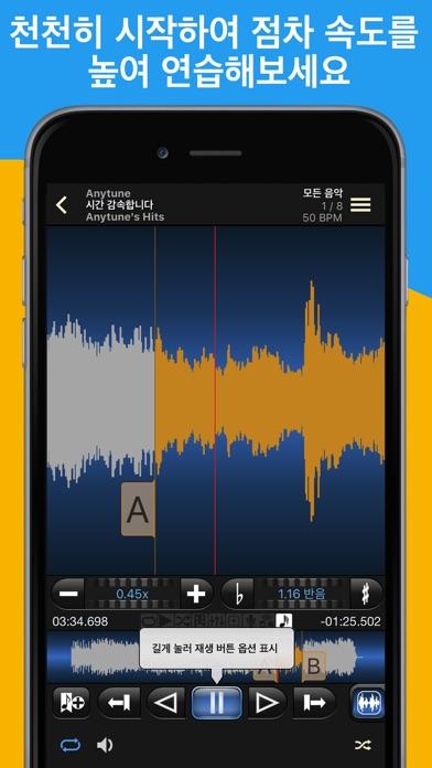 Anytune Pro+ 앱스토어 스크린샷