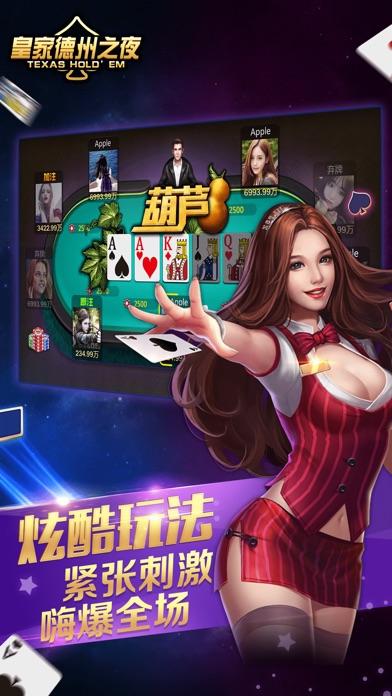 皇家德州之夜-德扑大师推荐的扑克游戏