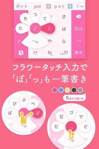 ATOK -日本語入力キーボード screenshot 1