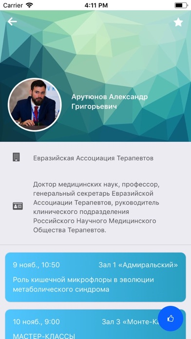 Конференция ЕАТСкриншоты 1