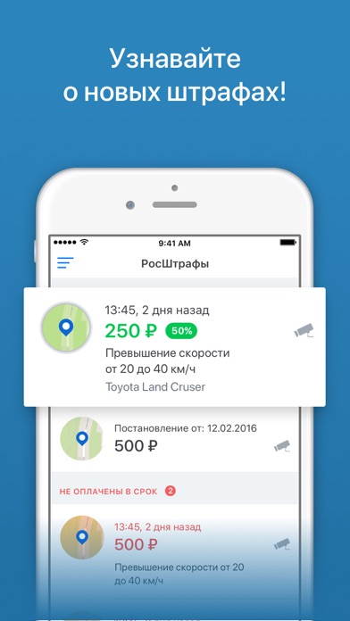 росштраф скачать приложение - фото 4