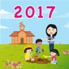 幼稚園及幼稚園暨幼兒中心概覽2017年