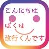 改行くん – Instagram のための改行アプリ