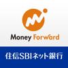 マネーフォワード for 住信SBIネット銀行
