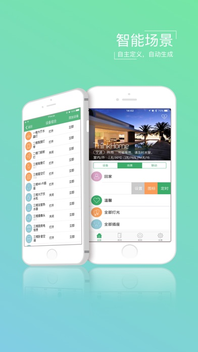 download ThinkHome智能家居 apps 4