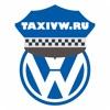 Такси Фольксваген г. Воронеж.
