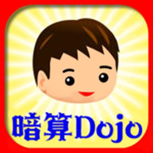 暗算Dojo