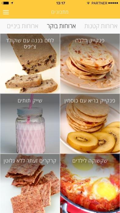 Clean eating תזונת ילדים Screenshot 3