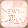 GREE, Inc. - NEWSに恋して アートワーク