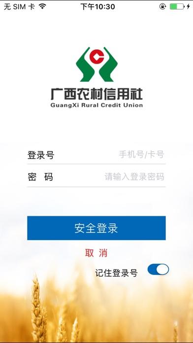 广西农村信用社手机银行iPhone版截图1